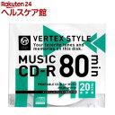 ヴァーテックス CD-R(Audio) 80分 20枚ケース インクジェット対応 ホワイト(1セット)