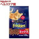 フリスキードライ お肉ミックス チキン ラム ビーフ入り(1.8kg)【フリスキー(Friskies)】