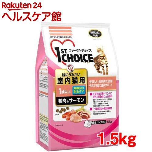ファーストチョイス 成猫室内猫1歳以上 鴨肉&サーモン(1.5kg)【ファーストチョイス(1ST CHOICE)】