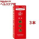 【第2類医薬品】薬用養命酒(700ml*3本セット)【養命酒】