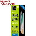iPhoneX用 液晶保護フィルム ハードコート 画像鮮明 PG-17XHD01(1枚入)