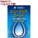 【第2類医薬品】ビュークリア ゴールド(10mL)【ビュークリア】