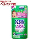 ワイドハイター EXパワー 漂白剤 詰め替え(480ml)【spts5】【ワイドハイター】