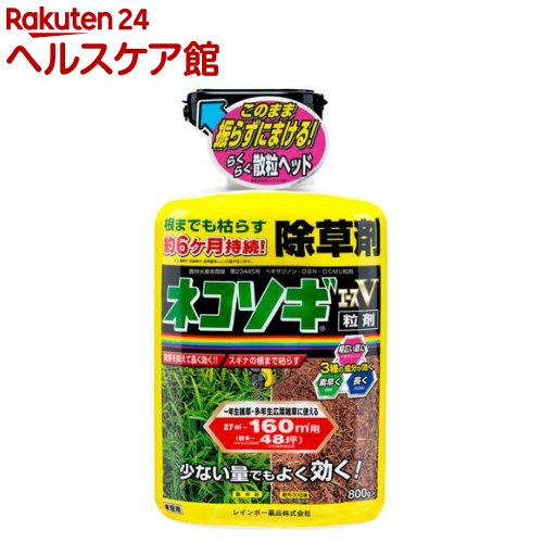レインボー薬品 ネコソギエースV 粒剤
