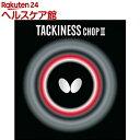 バタフライ 裏ラバー タキネス チョップ2 ブラック 中(1枚入)【バタフライ】【送料無料】