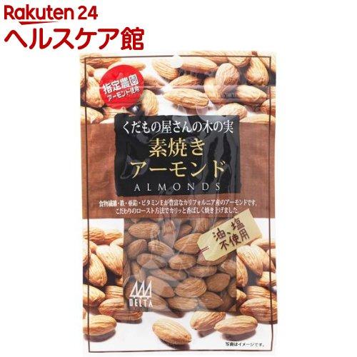くだもの屋さんの木の実 素焼きアーモンド(80g)【くだもの屋さん】