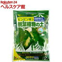 花ごころ 観葉植物の土(2L)