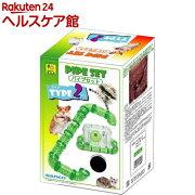 パイプセット タイプ2 グリーン(1コ入)