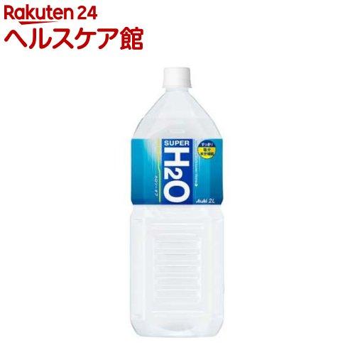 スーパーH2O(2L*6本入)【送料無料】