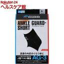 リガード アンクルガード・ショート AG3 左 LL(1コ入)【リガード】