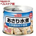 ホテイフーズ あさり水煮 化学調味料不使用(125g)