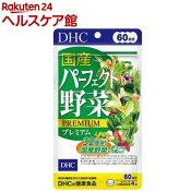 DHC 国産パーフェクト野菜プレミアム 60日分(240粒)【DHC サプリメント】