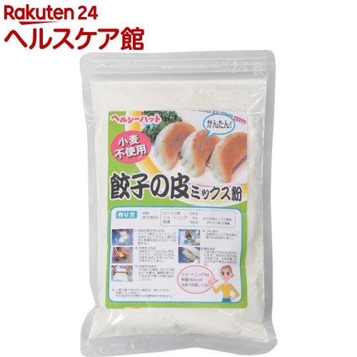 ヘルシーハット 餃子の皮ミックス粉(300g)