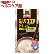 森永 ミルクココア カロリー1/4 スティック(5本入)【森永 ココア】