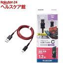 エレコム 高耐久 断線しにくい USBケーブル タイプC 1.2m レッド MPA-ACS12NRD(1コ)【エレコム(ELECOM)】