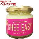 ギーイージー ココナッツ ギー(100g)【GHEE EASY(ギー イージー)】