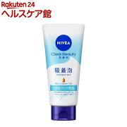 ニベア クリームケア洗顔料 ブライトアップ(130g)【ニベア】