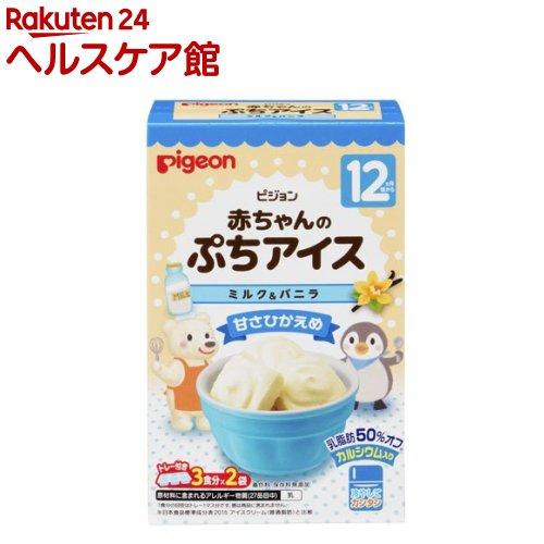 ピジョン 赤ちゃんのぷちアイス ミルク&バニラ(...の商品画像