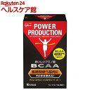 パワープロダクション おいしいアミノ酸 BCAA スティックパウダー(4.4g*10本入)