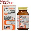 ビタトレール 整腸薬S(360錠)【ビタトレール】