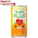 【訳あり】神戸居留地 すっきりオレンジ(185g*30本入)【神戸居留地】