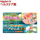 【第(2)類医薬品】アセムヒEX(15g)【ムヒ】