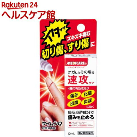 【第2類医薬品】メディケア サイレンQ(10mL)【メディケア】