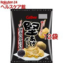 【訳あり】堅あげポテト ブラックペッパー*12コ(65g12コセット)