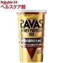 ザバス ホエイプロテイン100 リッチショコラ味(294g)【sav03】【ザバス(SAVAS)】