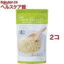 有機麻の実ナッツ(非加熱)(180g*2コセット)【ヘンプキッチン】