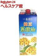 平田 純正菜種油 一番搾り 紙パック(1250g)【平田産業】