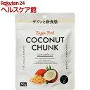 ココナッツチャンク(50g)【コーワリミテッド】