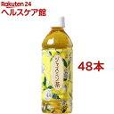 神戸居留地 ジャスミン茶(500mL*48本入)【神戸居留地】