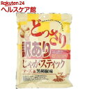 【訳あり】じゃがスティック チーズ&黒胡椒味(200g)【味源(あじげん)】