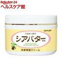 トプラン シアバター 全身保湿クリーム(170g)【トプラン】...