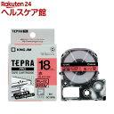 テプラ PRO テープカートリッジ キレイにはがせるラベル 18mm 黒文字 赤 SC18RE(1コ入)【テプラ(TEPRA)】