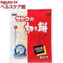 サトウの切り餅 パリッとスリット(700g)【サトウの切り餅...