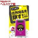 個人情報保護スタンプ ローラーケシポン 注意喚起VER. ピンク(1コ入)【プラス】