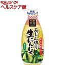 菜館 みじん切り生にんにく(175g)【菜館(SAIKAN)...