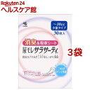 尿モレサラサーティ 消臭&吸収シート 少量タイプ(30枚入*3袋セット)【サラサーティ】