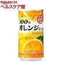 サンガリア 100%オレンジジュース(190g*30本入)