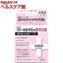 汚れ・体臭予防薬用石鹸 女性向 CTY-SF(80g)...