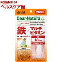 ディアナチュラスタイル 鉄*マルチビタミン 20日分(20粒)【more30】【Dear-Natura(ディアナチュラ)】