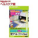 エレコム 背ラベル ファイル用 EDT-TF19(10シート)【エレコム(ELECOM)】