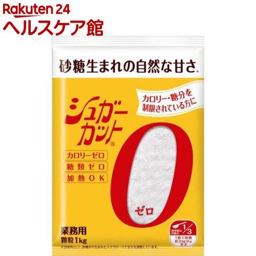 シュガーカット顆粒 ゼロ(1kg)【シュガーカット】【送料無料】