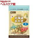【訳あり】ノースカラーズ 純国産北海道おかき 塩(50g)
