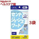 DHC セントジョーンズワート 20日分(80粒*3袋セット)【DHC サプリメント】