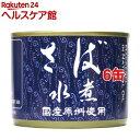 ABC さば水煮 国産原料使用(170g*6コセット)...