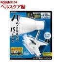 単4形乾電池式 クリップライト ホワイト Y07CLLE03W04WH(1コ入)
