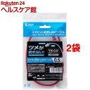 ツメ折れ防止 CAT5e LANケーブル 0.5m レッド LA-Y5TS-005R(1本入*2コセット)